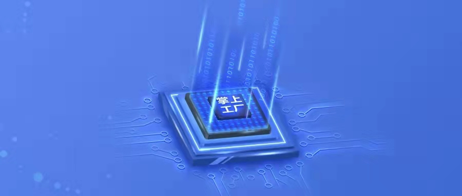 管家婆掌上工厂——让智能制造落地,从数字化车间开始