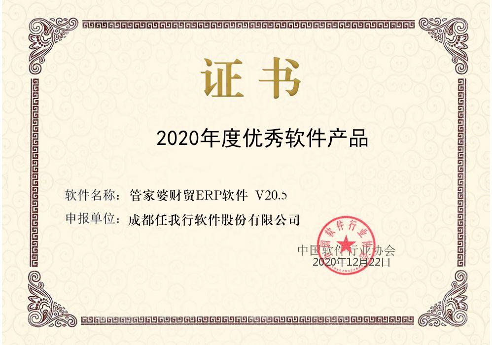 喜报:管家婆财贸ERP荣获2020年度优秀软件产品称号!