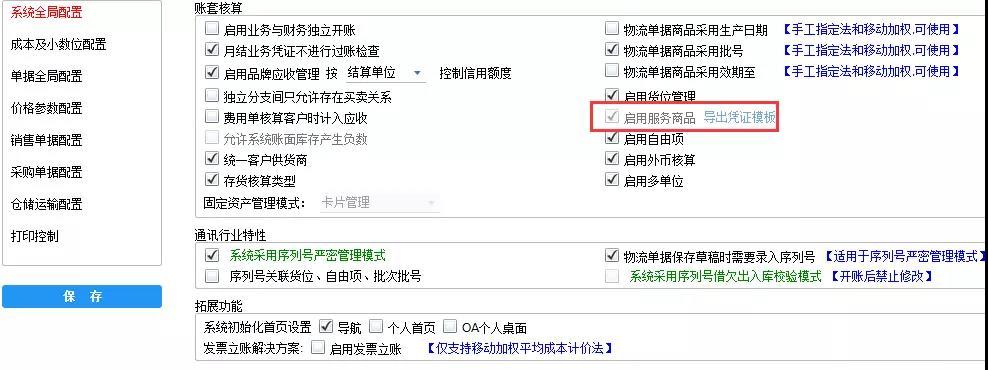 南通管家婆教程:分销A/V系列软件销售出库时如何关联运费?建议收藏