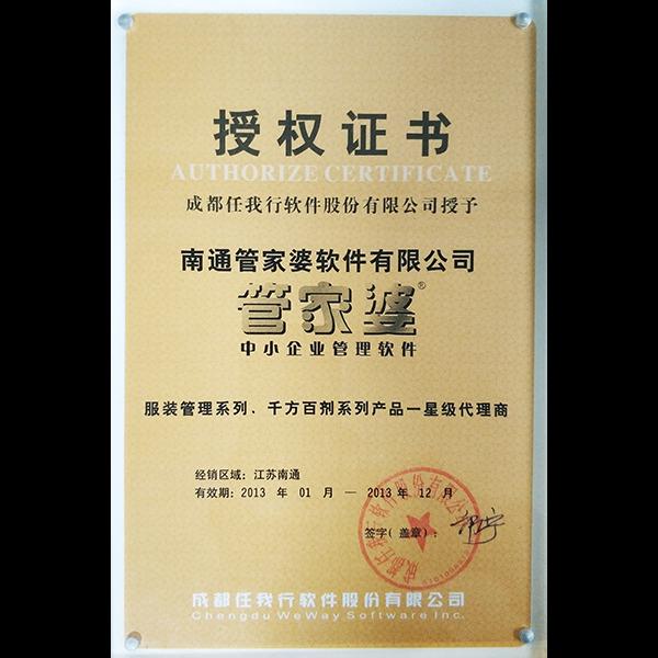 南通管家婆2013年度服装、千方百剂系列软件代理商授权证书