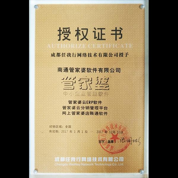 南通管家婆2017年度云系列软件代理商授权证书