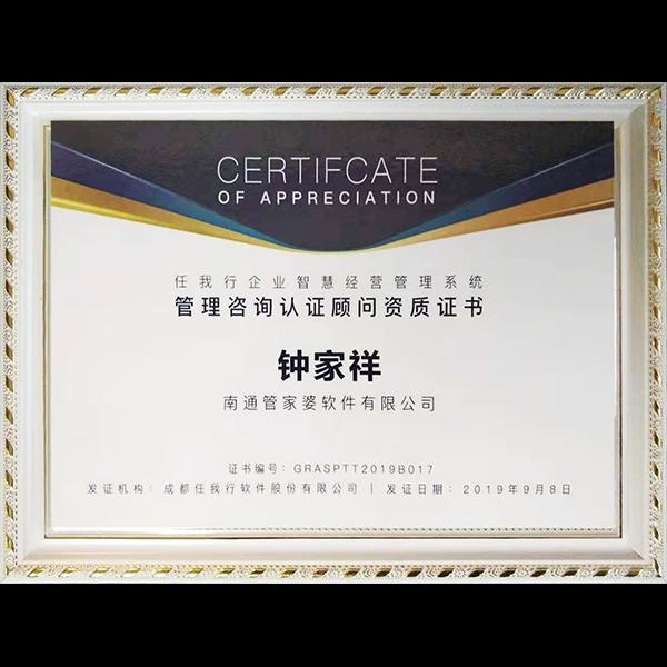 南通管家婆公司钟家祥获得管理认证顾问资质