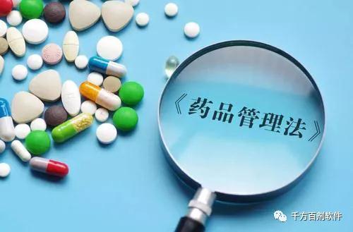 南通管家婆:千方百剂III医药管理系统9.5发版公告
