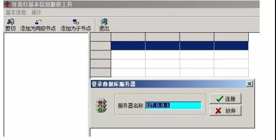 南通管家婆教程:如何用管家婆软件搬移工具使分类更简单?