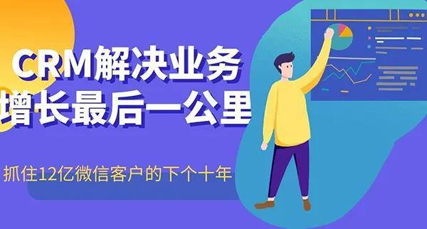南通管家婆:企业微信+CRM系统——抓住12亿微信用户的下一个十年