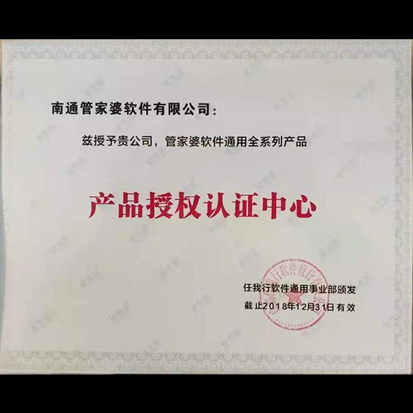 南通管家婆软件有限公司通用全系列产品授权认证中心