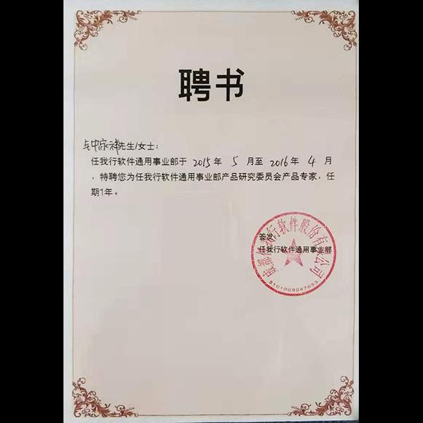 南通管家婆公司钟家祥被聘为任我行软件通用事业部产品专家