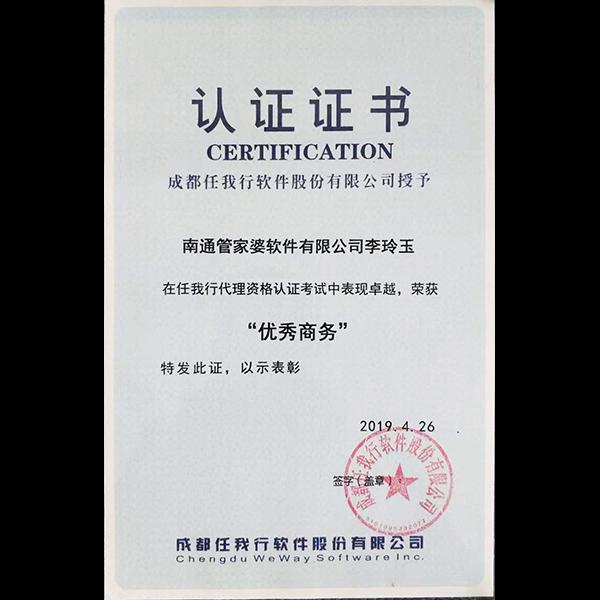 """南通管家婆软件有限公司李玲玉获得总公司颁发的""""优秀商务""""称号"""