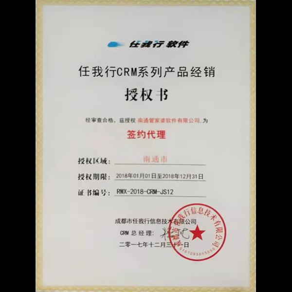 南通管家婆软件有限公司获任我行CRM系列产品授权证书