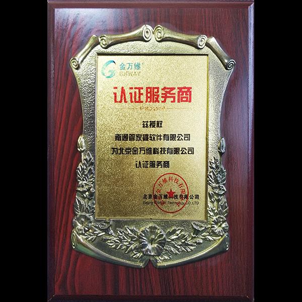 南通管家婆软件有限公司获北京金万维认证服务商
