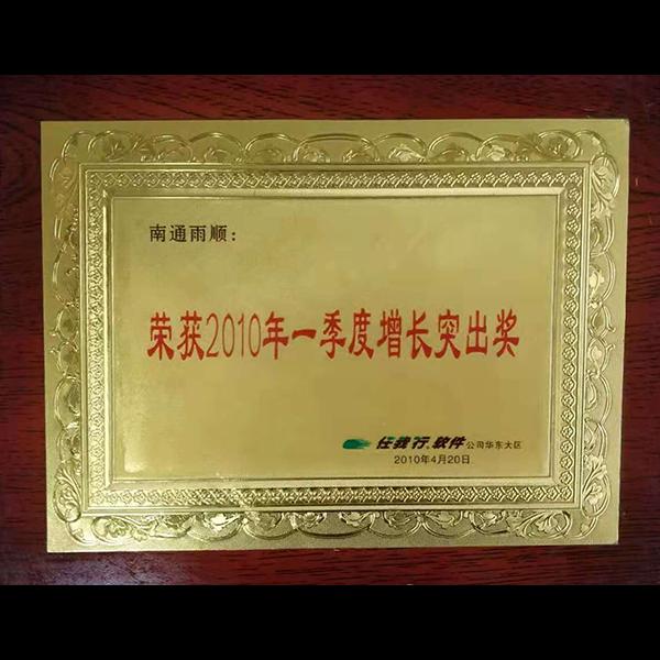 南通管家婆软件有限公司获得2010年度增长突出奖