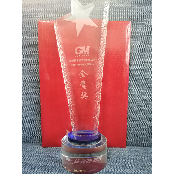 南通管家婆软件有限公司荣获任我行软件金鹰奖