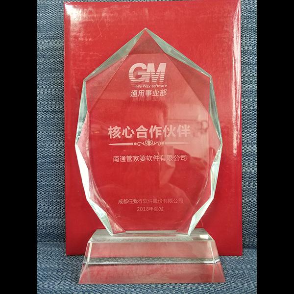 南通管家婆软件有限公司荣获2018年度核心合作伙伴称号