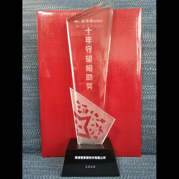 南通管家婆软件有限公司荣获管家婆十年守望相助奖