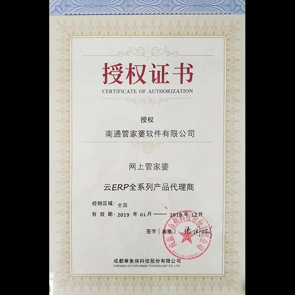 南通管家婆软件网上管家婆云ERP系列代理商授权证书