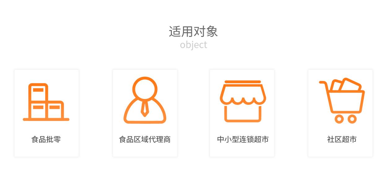管家婆食品版——食品行业一体化管理专业软件