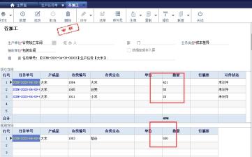 管家婆软件行业解决方案:大米加工生产企业方案