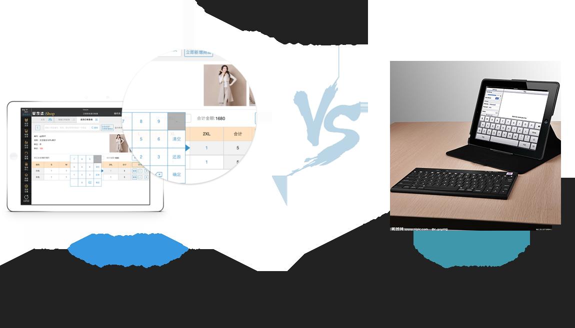 管家婆ishop(APP)——手机移动终端新一代进销存财管理系统