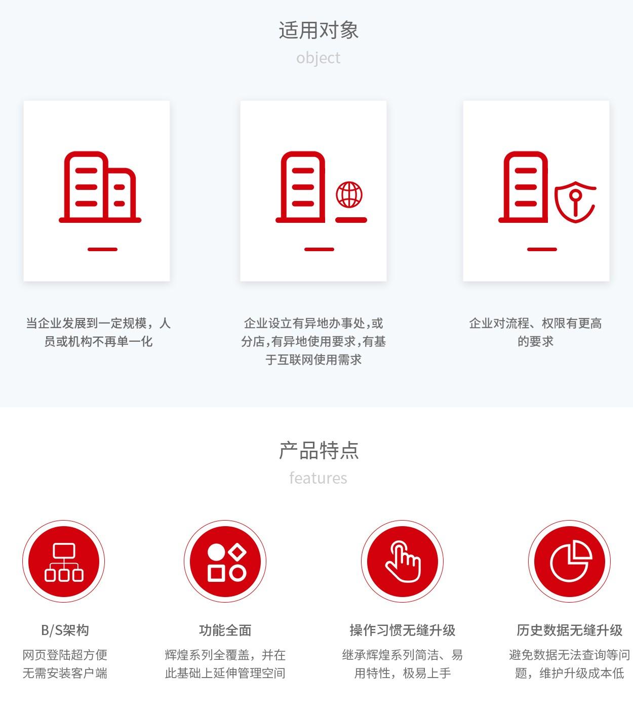 管家婆辉煌ERP H5——构建在互联网上的企业业务管理平台
