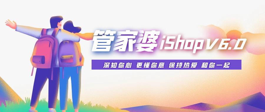 """南通管家婆:管家婆iShop V6.0""""史诗级版本""""震撼来袭!四大亮点必看!"""
