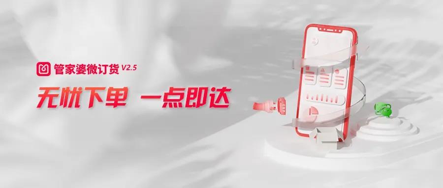管家婆微订货V2.5发布,新功能抢先看