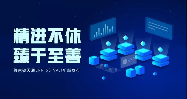 管家婆天通ERP S3 V4.1新版发布 六项核心功能及多项新功能发布