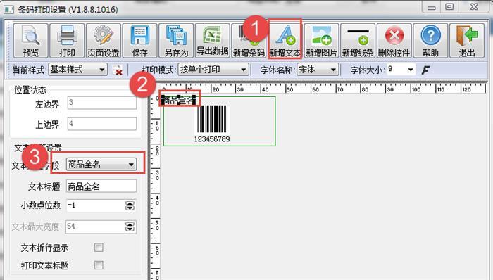 网上管家婆云进销存教程:条码打印设置方式流程