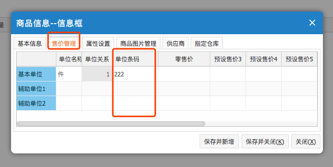 网上管家婆云进销存教程:商品信息的条码生成格式
