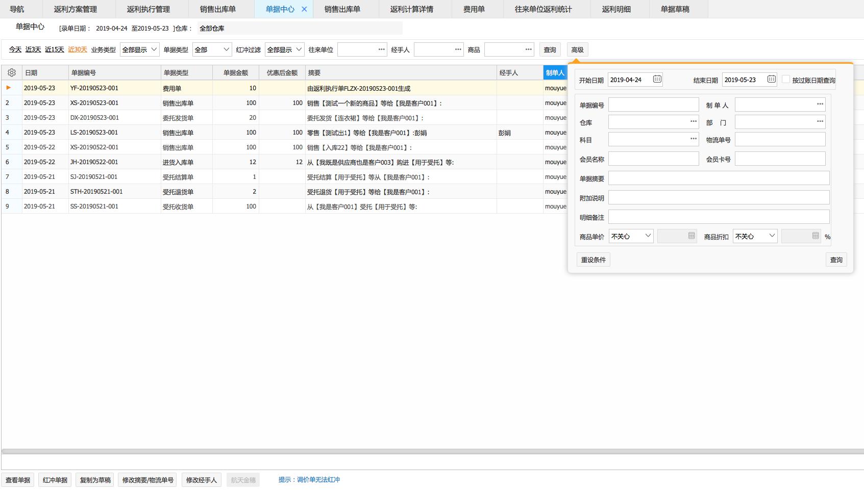 网上管家婆云进销存教程:单据中心以及单据审核的操作介绍