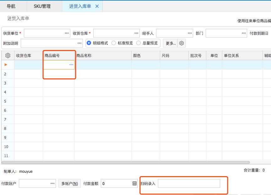 网上管家婆云进销存教程:关于商品的SKU管理如何设置