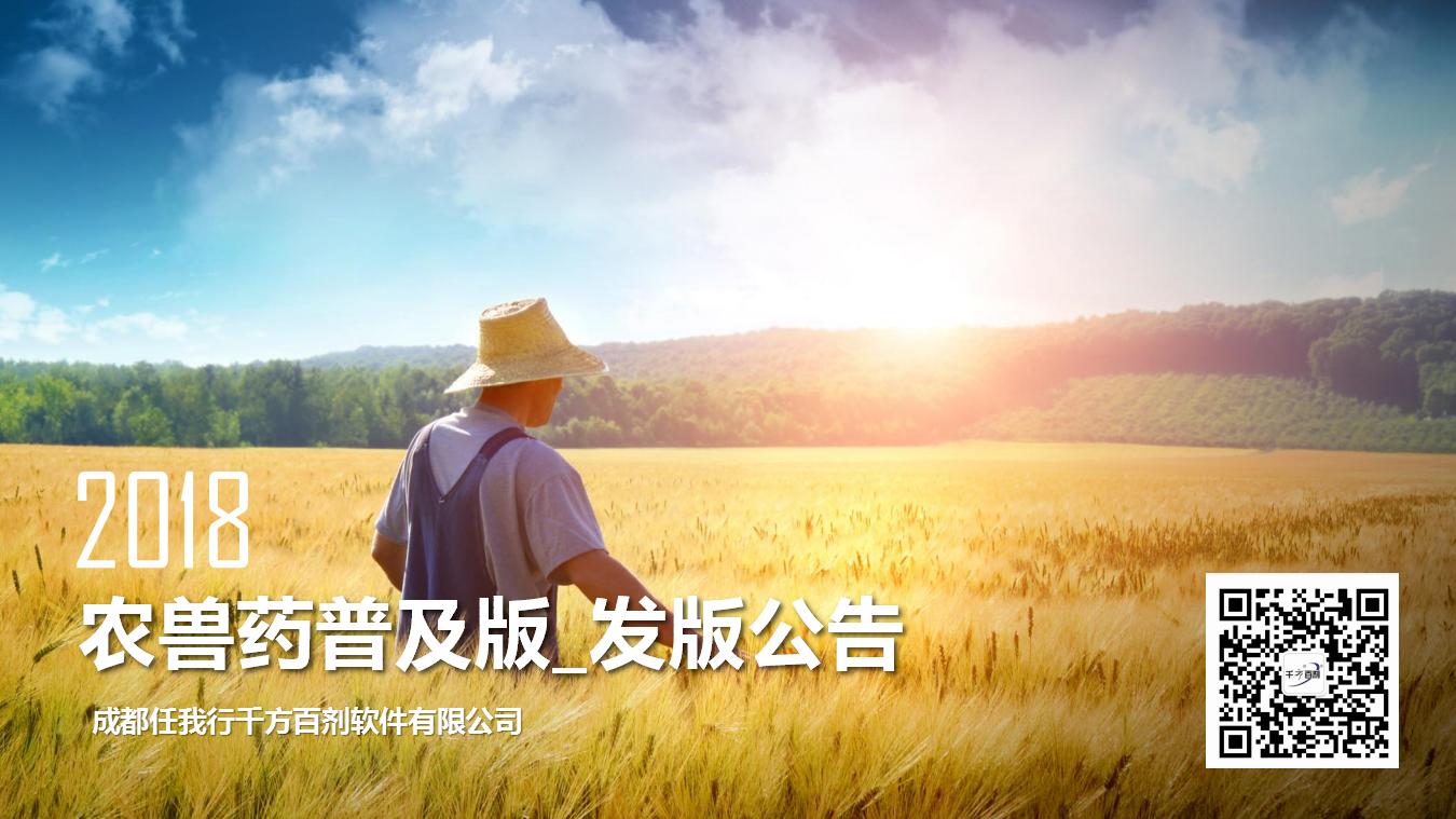 千方百剂农兽药管理软件——农资商贸企业信息化解决方案