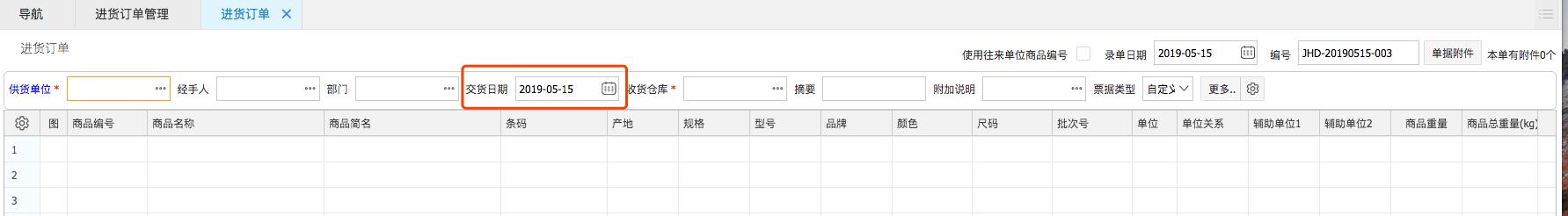 网上管家婆云进销存教程:如何预设交货日期,启用交货提醒。