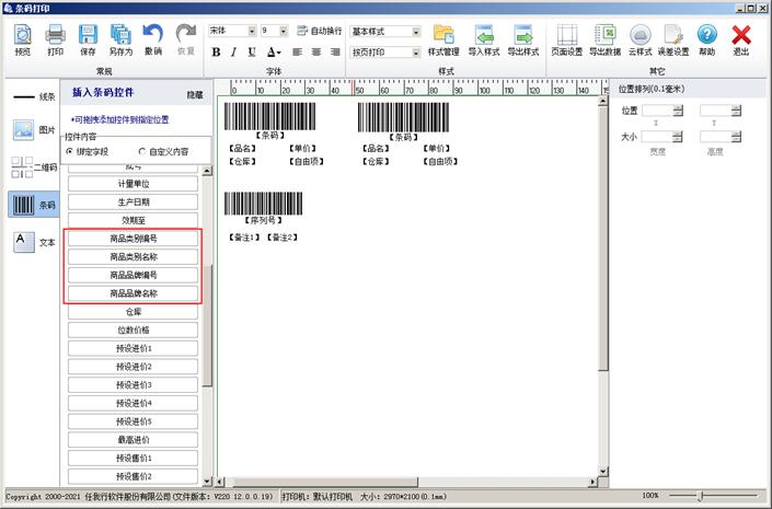 管家婆天通ERP S3 V5.0新版正式发布,多个亮点带你体验!