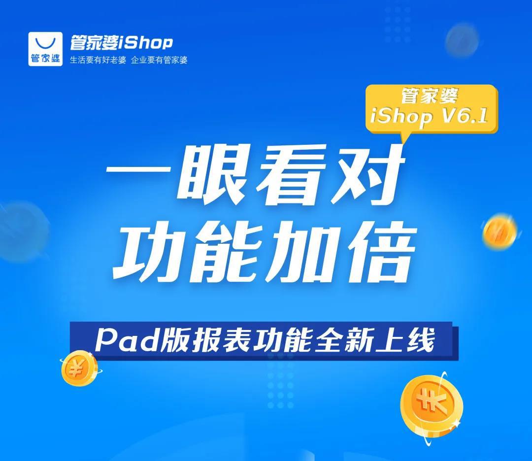 管家婆iShop V6.1 Pad版 【报表功能】全新上线
