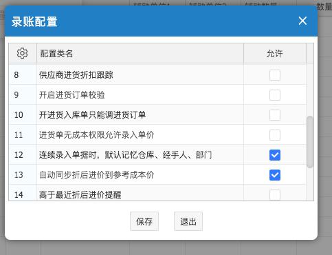 网上管家婆云进销存教程:进货入库单——录单配置