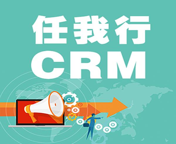 如何选择适合企业的CRM,管家婆小编带你从8个角度经行评估