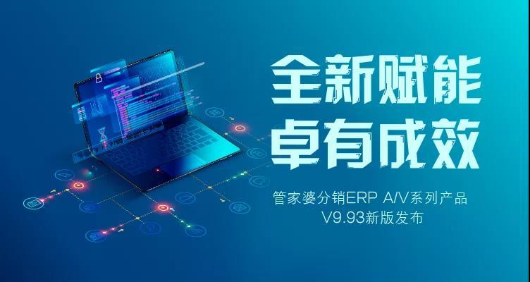 管家婆分销ERP A/V系列产品 V9.93新版功能抢先看