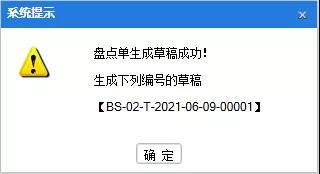 技术:管家婆分销ERP A\V系列软件如何做库存盘点?
