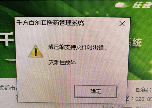 问题解决:管家婆千方百剂没有找到用户身份验证组件,请检查安装包是否完整、解压缩支持文件时出错:灾难性故障