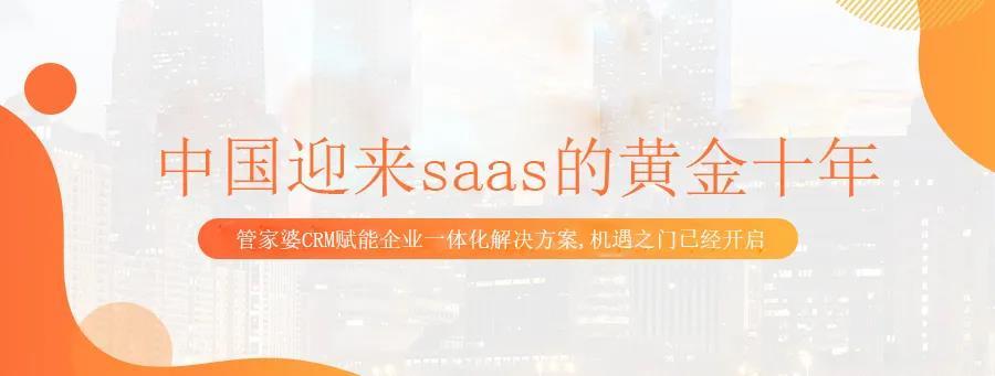 中国迎来saas的黄金十年 管家婆CRM赋能企业一体化解决方案-南通管家婆软件有限公司