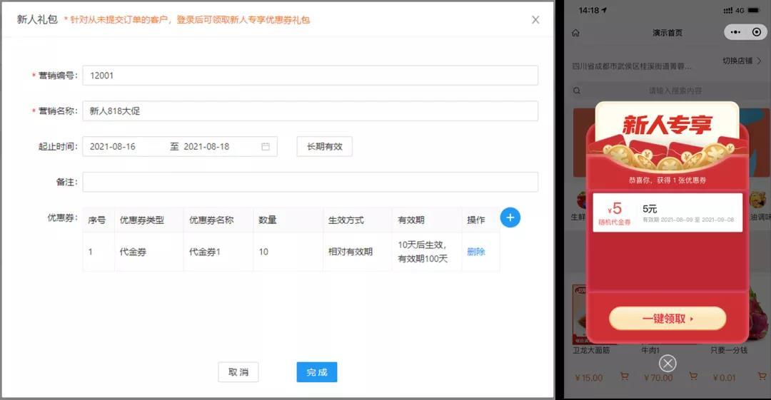 管家婆易零售V1.5版本来啦!一起来看看新增、优化的各项功能模块吧!-南通管家婆软件有限公司