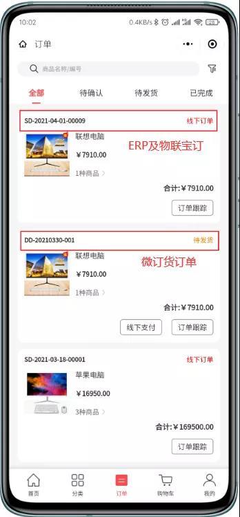 管家婆微订货——批发企业的小程序订货商城-南通管家婆软件有限公司